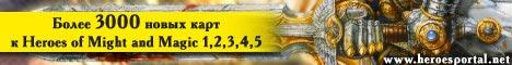 'Heroes Portal' более 3000 новых карт к игре HM&M